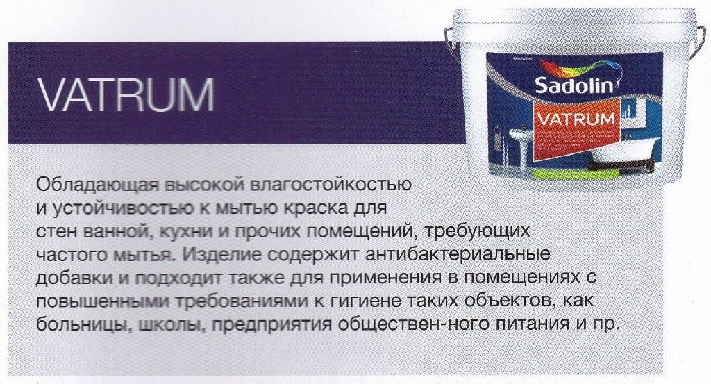 Bindo 40 Vatrum 5л - полуглянцевая интерьерная моющаяся краска