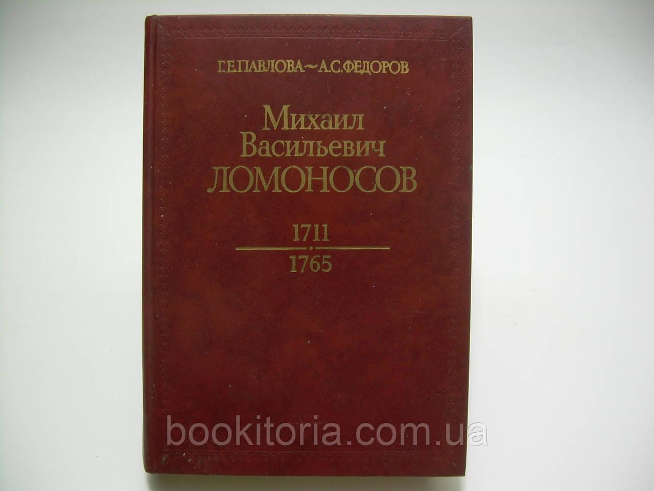 Павлова Г.Е., Федоров А.С. Михаил Васильевич Ломоносов (б/у).