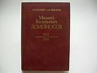 Павлова Г.Е., Федоров А.С. Михаил Васильевич Ломоносов (б/у)., фото 1