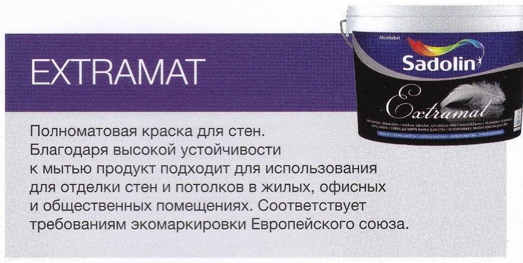 INOVA EXTRAMAT 2.5л - глубокоматовая интерьерная моющаяся краска