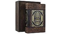 Книга кожаная Большая книга о смысле жизни и предназначении