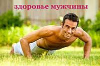 Три шага к  мужскому здоровью
