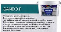 SANDO F 1л - фасадная и цокольная краска.