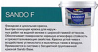 SANDO F 10л - фасадная и цокольная краска.