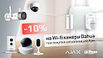 Акция от производителя охранной сигнализации Ajax Systems и систем видеонаблюдения Dahua Technology