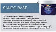 Sando Base 10л - Грунтувальна фарба для кам'яного будинку