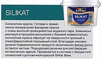 SILIKAT 10л - Фасадная силикатная краска