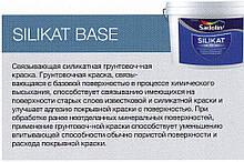 SILIKAT BASE 10л - Декоративна акрилова ґрунт-фарба