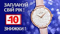 -10% скидка на оригинальные часы