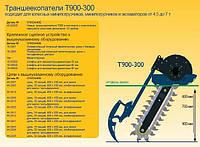 Траншеекопатель Auger Torque XHD1500