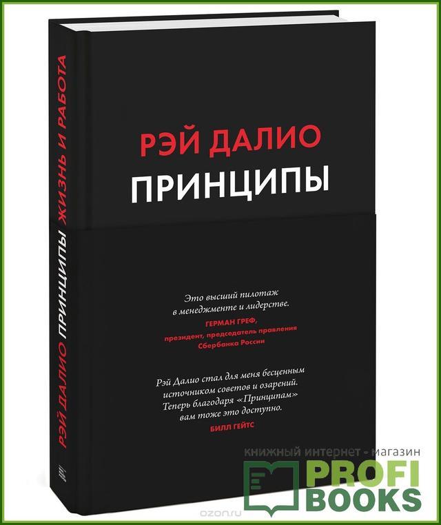 Книга «Принципы. Жизнь и работа» (Рэй Далио)