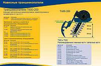 Траншеекопатель Auger Torque Т900