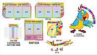 Оформлення для дитячого саду - Говоруша