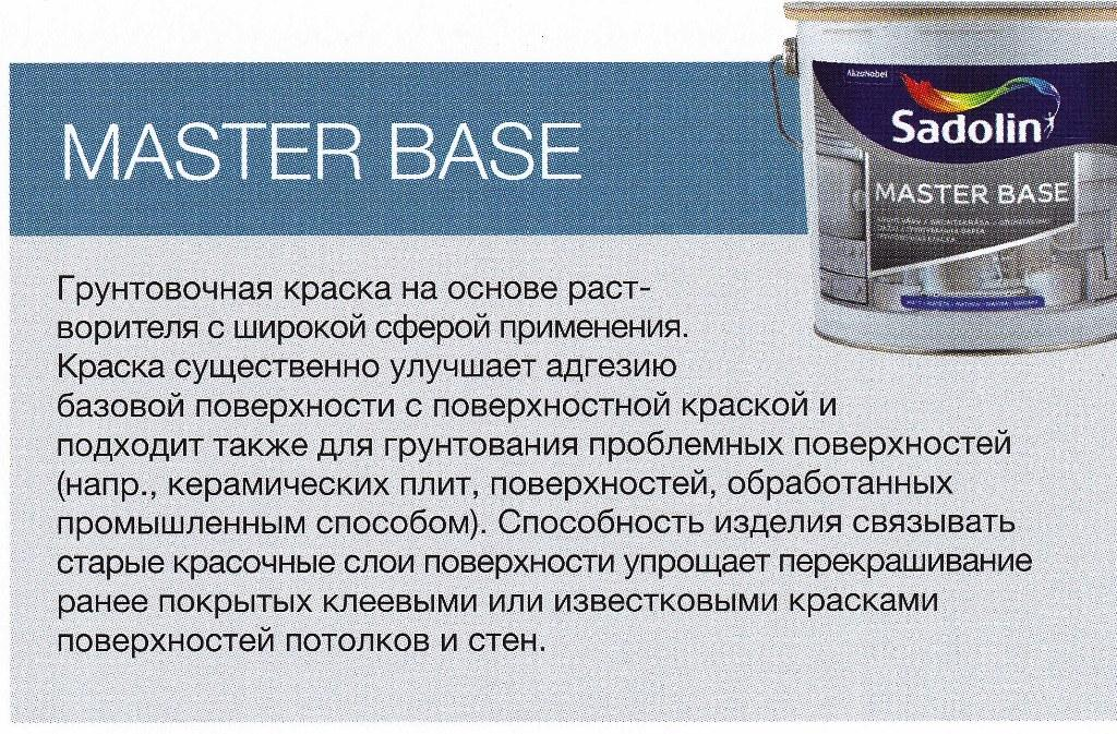MASTER BASE 1л - алкидная Грунт Краска