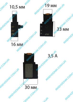 Кнопка российской  дрели 3.5А, фото 2