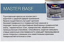 MASTER BASE 2,5л - алкидная Грунт Краска