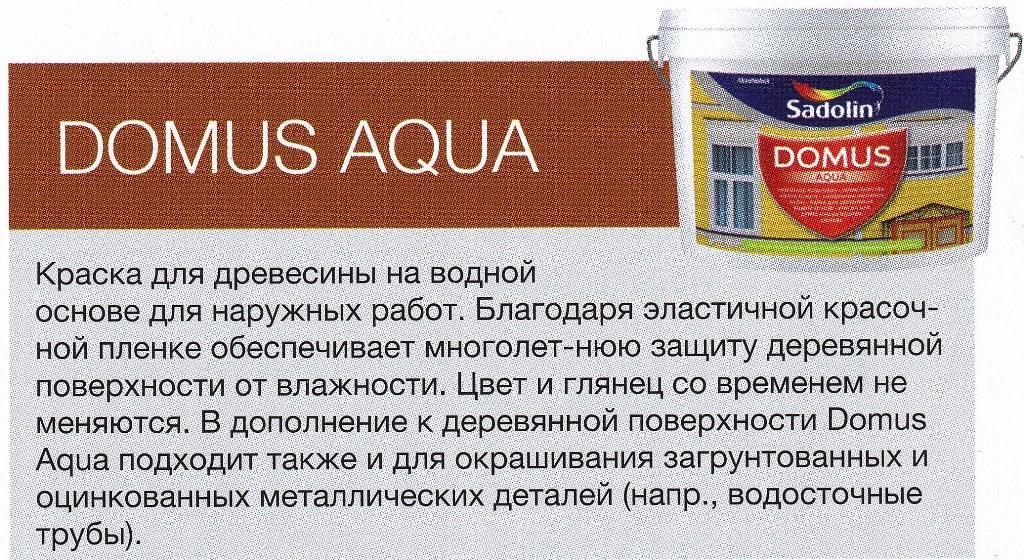 Celco Aqua 10 1л - матовый панельный акриловый лак