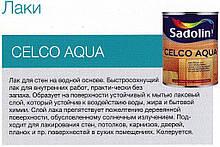 Celco Aqua 10 3л - матовый панельный акриловый лак