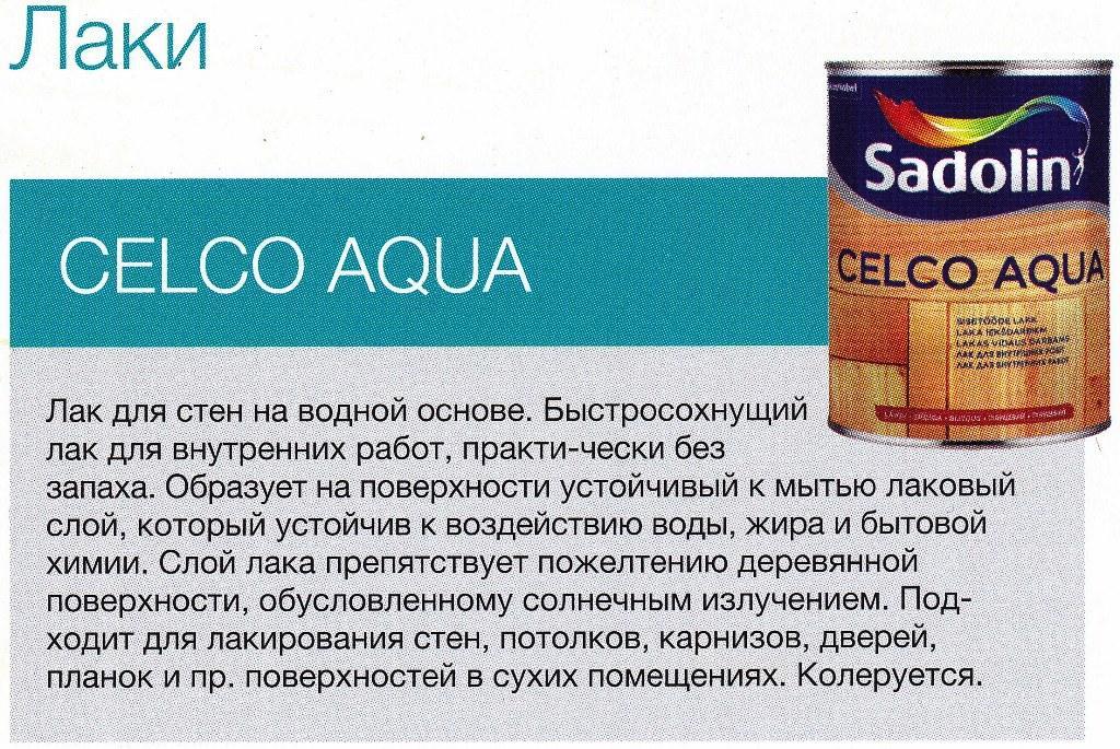 Celco Aqua 70 2,5л - глянцевый панельный акриловый лак