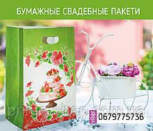 Бумажный пакет свадебный зеленый