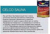 Celco Sauna 1л - полуматовый акриловый лак для бань и сауны