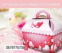 Коробочка для свадебного каравая