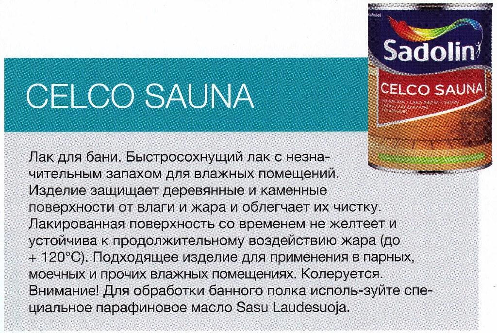 Celco Sauna 2,5л - полуматовый акриловый лак для бань и сауны