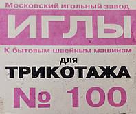 Иглы для трикотажа № 100 к бытовым швейным машинам (1 игла)