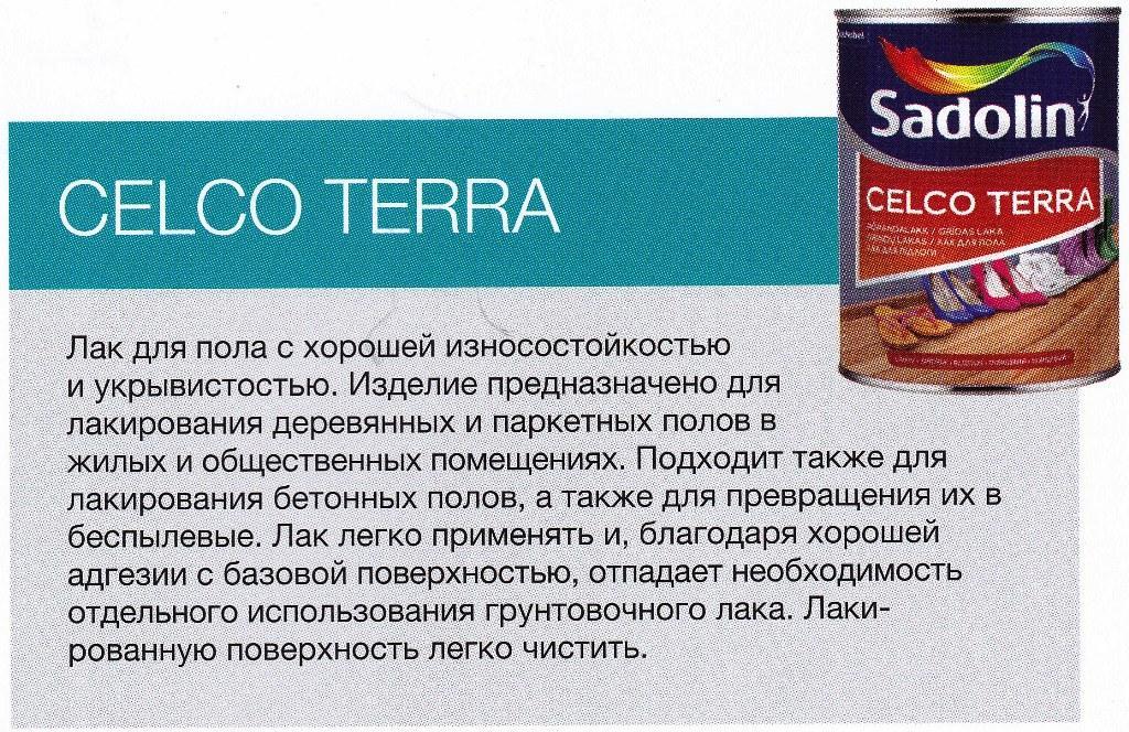 Celco Terra 20 10л - напівматовий лак для підлоги