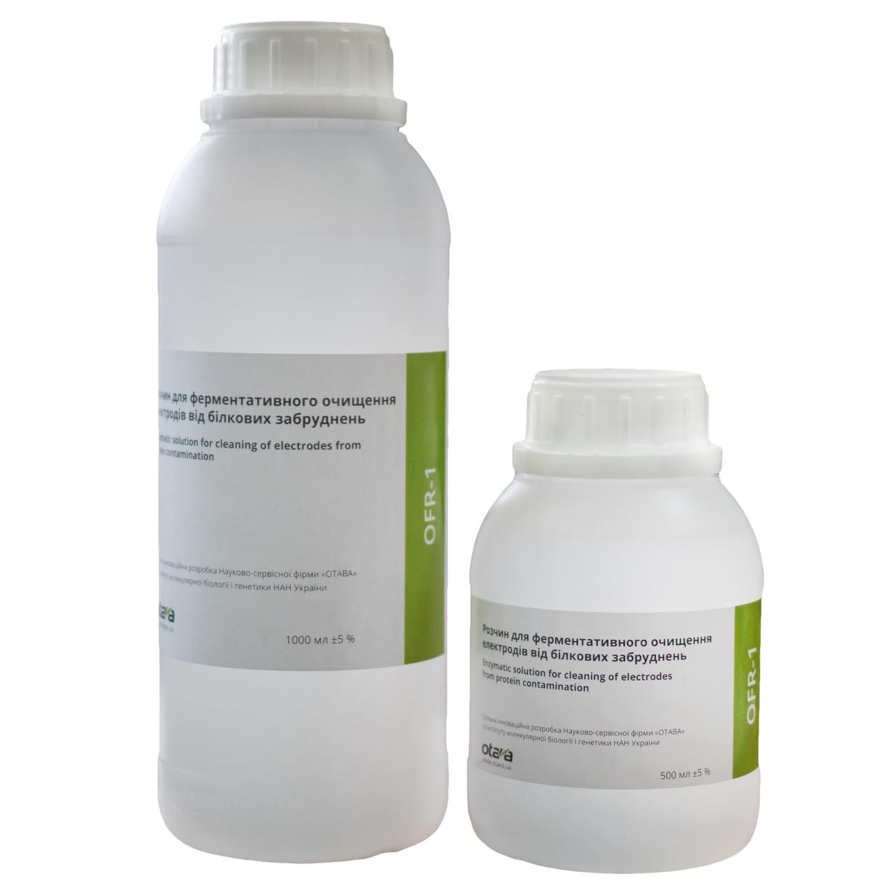 Розчин для ферментативного очищення електродів від білкових забруднень OFR-1