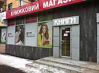 1й этаж Университетская, пересеч. пр.Освобождение Донбасса