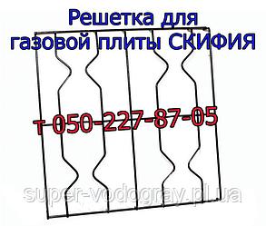 Решетка для газовой плиты СКИФИЯ