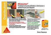 SikaLatex® - добавка для бетонов , улучшающая удобоукладываемость,  водонепроницаемость, эластичность ,1 кг