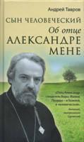 Сын человеческий: Об отце Александре Мене. Андрей Михайлович Тавров
