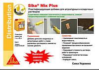 Sika® Mix Plus - воздухововлекающая и стабилизирующая добавка для растворов и бетонов, 1 кг