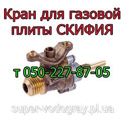 Кран для газовой плиты СКИФИЯ