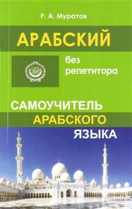 «Арабська без репетитора. Самовчитель арабської мови» Муратова Р. А.