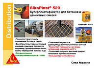 SikaPlast®-520 - универсальный эффективный суперпластификатор , 1 кг