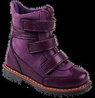 Детские ортопедические ботинки для девочек  4Rest-Orto 06-568  р. 31-36