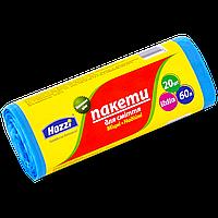 """Пакет для мусора ТМ """"Hozzi"""" 60 литров 20 штук"""