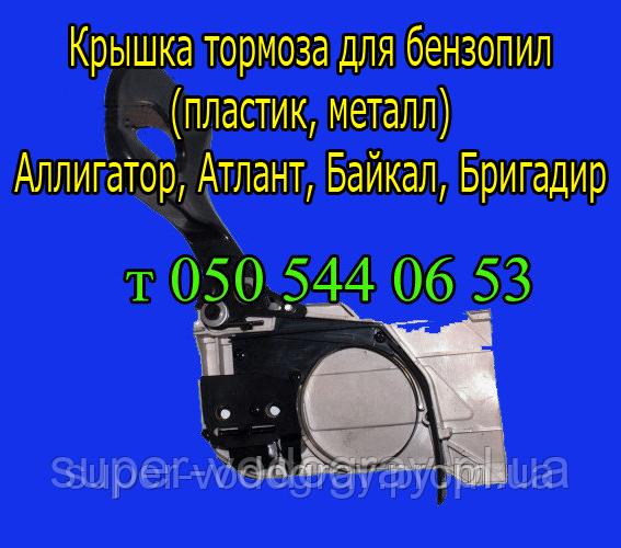 Тормоз с крышкой цепи для бензопилы Аллигатор, Атлант, Байкал, Бригадир