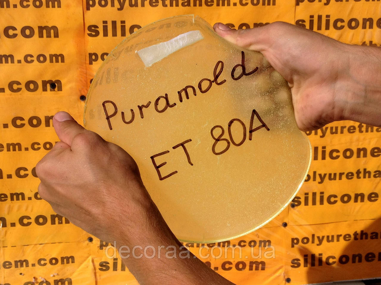Полиуретан для штампов декоративного камня PURAMOLD ET95А