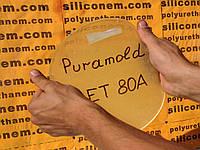 Полиуретан для форм декоративного камня PURAMOLD ET95А, фото 1
