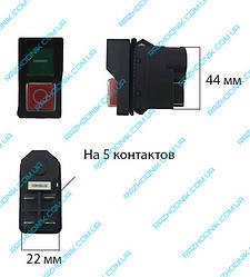 Кнопка пуска для бетономешалки (5 контактов)