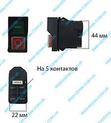 Кнопка пуску для бетономішалки (5 контактів)