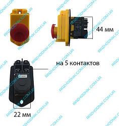 Кнопка пуску для бетономішалки (закрита)