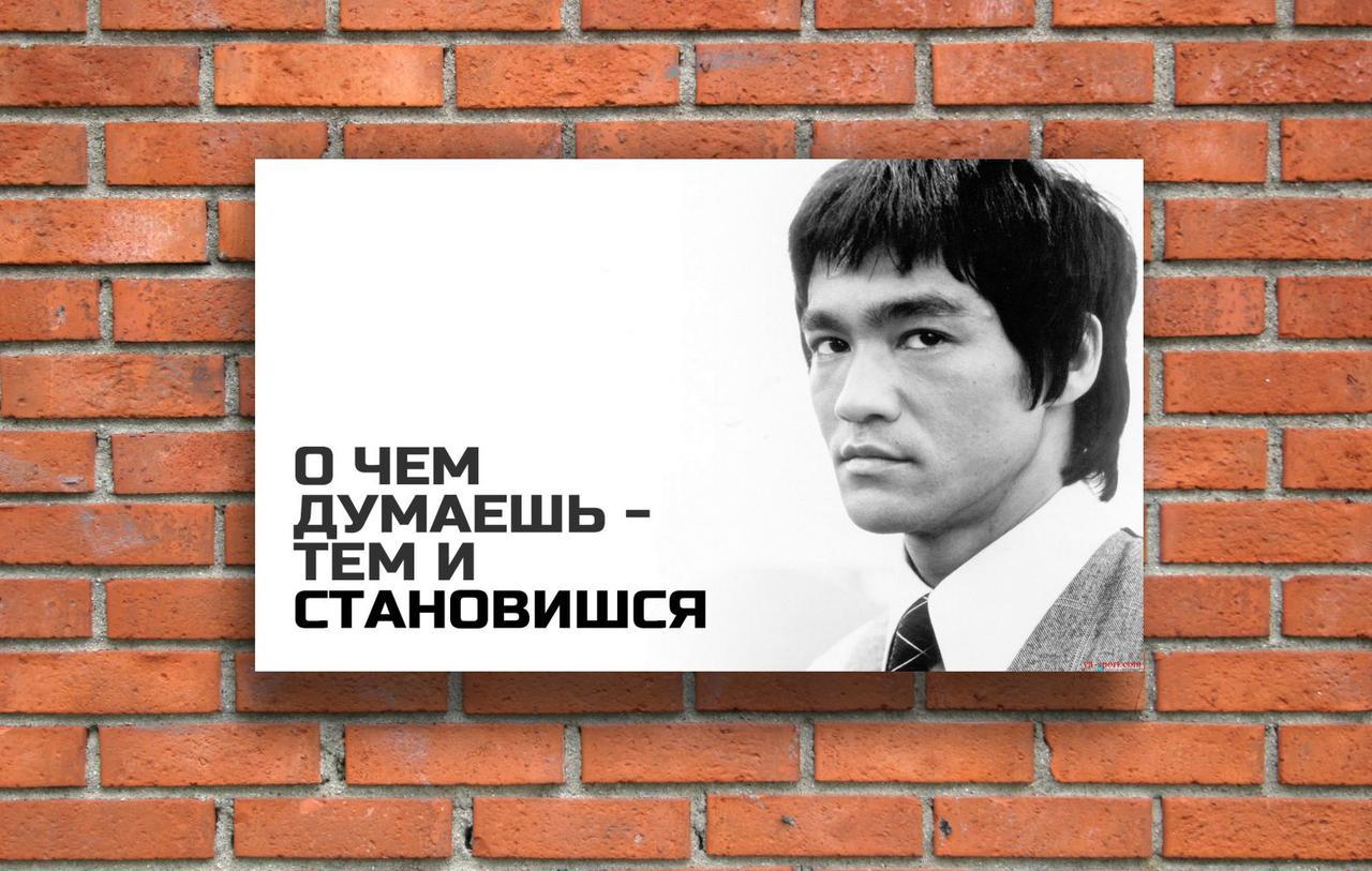 "Мотиватори, постери "" О чём думаешь, тем и становишься"""