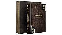 Книга кожаная Технология жизни (Robbat Cognac)