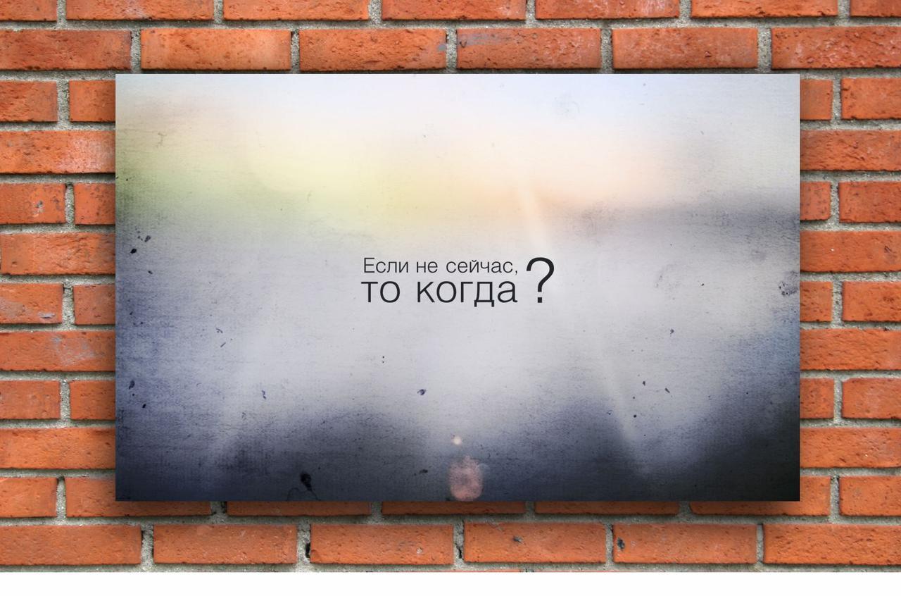 "Мотиватори, постери "" Если не сейчас , то когда?"""