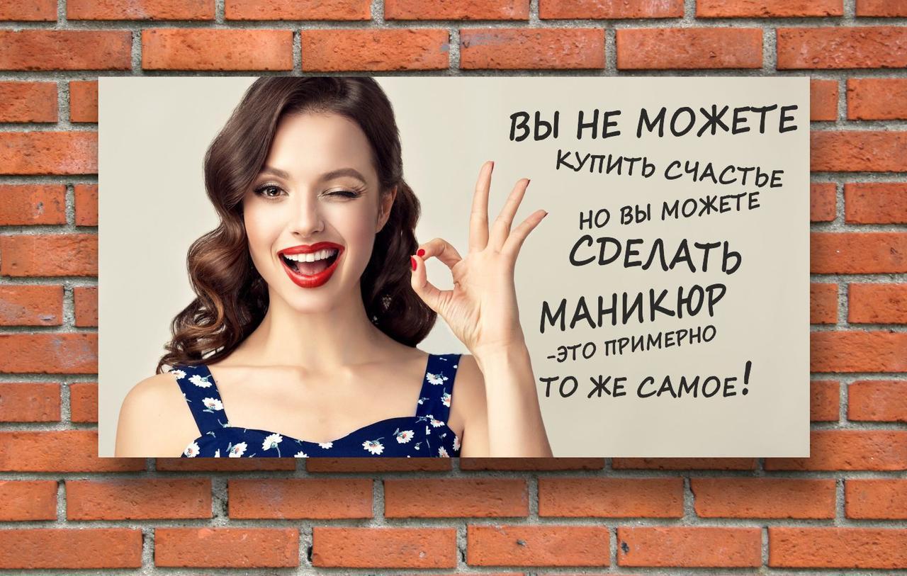 """Мотиватори, постери """" Вы не можете купить счастье,но вы можете сделать маникую - это примерно тоже самое!"""""""